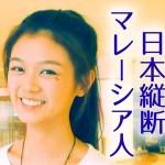 世界番付アイリス 旅するマレーシア人歌手はかわいくて巨乳!年齢や日本語レベルは?