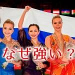 フィギュア なぜロシア女子が急に強くなったのか?日本との違いは?