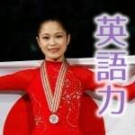 宮原知子かわいい英語と関西弁!語学力と頭の良さのレベルは?動画あり
