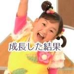 いないいないばあっ!ゆうなちゃん  現在急成長でかわいくなった!?MV動画あり杉山優奈