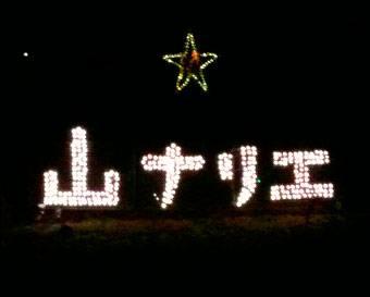 「山ナリエ」って知ってる?日本各地の住宅街イルミネーションがスゴイwww