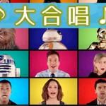 スターウォーズキャストがテーマ曲をアカペラでハモる動画に世界が大反響!