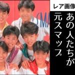 TOKIO国分太一もV6坂本昌行も元SMAPで脱退組だった!証拠画像あり