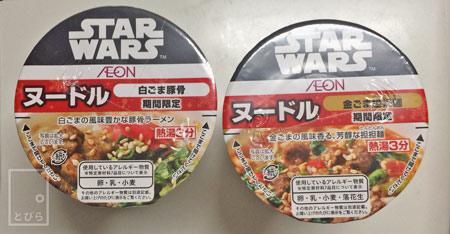 starwars_goods010602