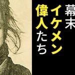 【胸キュン注意】幕末・明治偉人のイケメンすぎる写真ランキング!