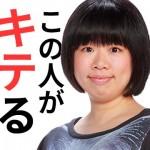 「お義父さんと呼ばせて」おばちゃんOL千代役の棒読み演技が話題!個性派女優 伊藤修子