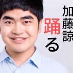 加藤諒の顔とダンスの実力のギャップ!師匠は有名ダンサーMIKEY ガチ動画あり