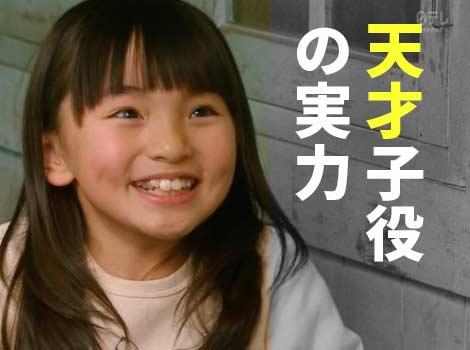 鈴木梨央  天才子役の演技力はデビュー前から怪物級だった!