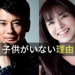 山口智子・唐沢寿明夫妻に子供がいない原因が判明  理由は嫁の生い立ちにあった!