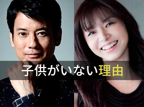 山口智子・唐沢寿明夫妻に子供がいない理由は不妊ではなく生い立ちにあった?