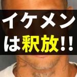 驚愕!犯罪者がイケメンすぎて釈放ってwwモデルになった囚人の顔がコレ!!