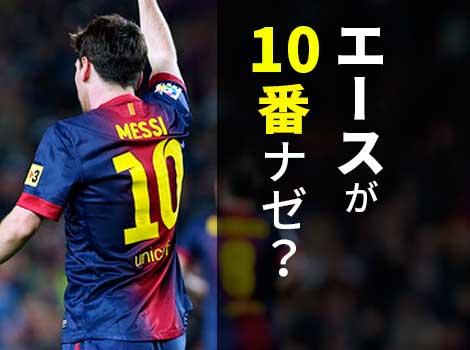 サッカー なぜ背番号10がエースナンバーなの?日本代表10番の条件とは?!