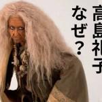 高島礼子 大河ファンタジーで老婆「トロガイ」になった理由→実は想定外だった?!