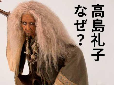 高島礼子が「精霊の守り人」で老婆トロガイになった理由→実は想定外だった?!
