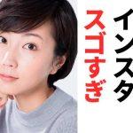 演技派女優・木南晴夏  インスタは愛する○○だらけ!彼氏との結婚は?