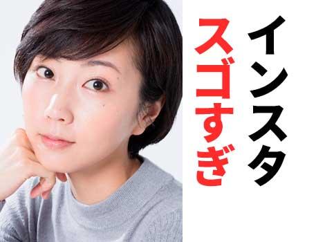 演技派女優・木南晴夏  インスタは愛する×××だらけ!彼氏との結婚は?