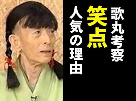 """司会引退の歌丸が語る""""笑点が50年の長寿番組である3つの理由""""とは?"""