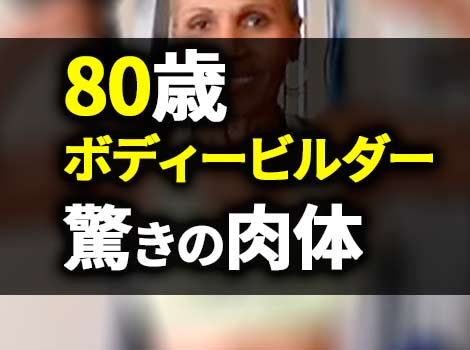 世界最高齢女性ボディービルダー 80歳驚異の肉体美を見よ!!