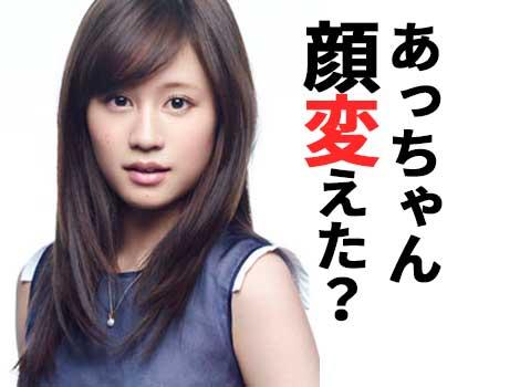 前田敦子がかわいくなった!破壊力抜群のCM 顔が変わったのは整形or髪型のせい?
