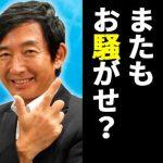 石田純一 都知事になったら年収激減?落ちたら干される?出馬を妻・理子が反対する理由