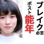永野芽郁は能年玲奈(のん)似?子役時代の超絶かわいい動画も  カルピス・こえ恋