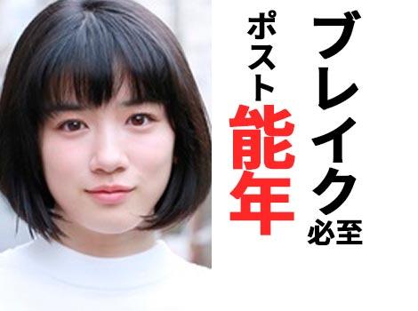 UQモバイルCM永野芽郁は能年玲奈(のん)似?子役時代の超絶かわいい動画も  カルピス