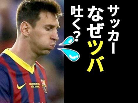 サッカー選手なぜ試合中に唾(つば)を吐く?3つの理由に納得