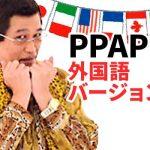 PPAP  世界の言語バージョンまとめ(フランス語・ロシア語・イタリア語・韓国語etc)