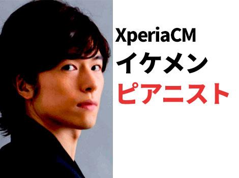 "XperiaCMのイケメンピアニスト大井健  ユニット""鍵盤男子""がカッコイイ!受賞歴や出身・結婚は?"