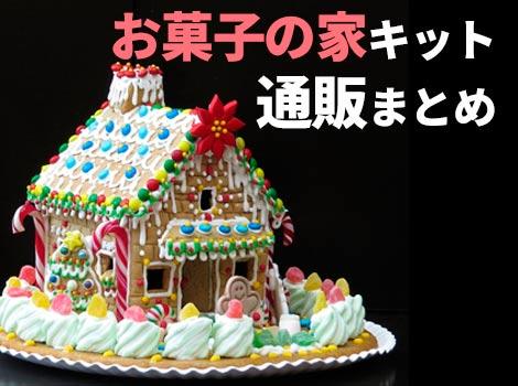 """お菓子の家の簡単作成キット""""作り方別""""通販まとめ(ヘクセンハウス、ジンジャーブレッドハウス)"""