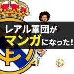 """レアル・マドリードがサイトに""""MANGA""""掲載!選手が個性的なアニメキャラに!マルセロ、ラモス、ぺぺ、ハメス他"""