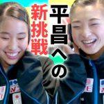 三原舞依&坂本花織2018平昌へ挑む新プログラムと振付師ブノワ・リショーとは