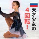 ロシアの天才ジャンプ少女・シェルバコワの4回転コンビネーションが異次元!4T-3T-3Lo動画