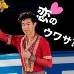 ネイサン・チェンが美人スケーターと破局→現在:三原舞依に猛アピール中?!
