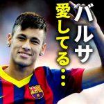 パリ・サンジェルマン移籍のネイマールのインスタ別れのメッセージ和訳|PSG・FCバルセロナ