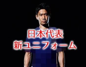 2016年日本代表新ユニフォーム ダサい?カッコイイ?テーマは? 感想まとめ