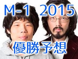 "M-1 2015  決勝出場者が優勝予想?!""馬鹿よ貴方は""が天才と称える芸人は?"