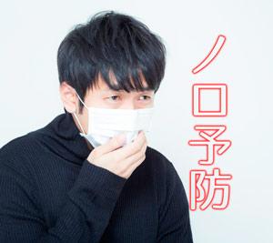 新型ノロウイルス 正しい予防法を本気で解説!マスク手洗いじゃ防げない?!