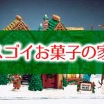 【クリスマス】海外のお菓子の家がかわいすぎ&クオリティハンパない!!ヘクセンハウス見本集