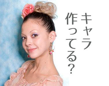 土屋アンナが無人島でサバイバルする理由  性格は営業用キャラ?!
