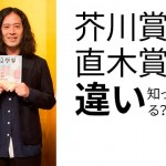 芥川賞と直木賞どっちがすごい?歴史は?違いと共通点を分かりやすく解説