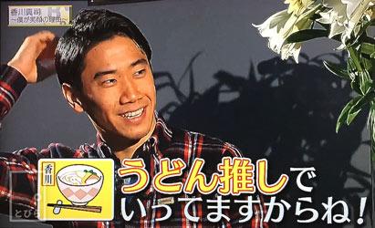 kagawashinji012707