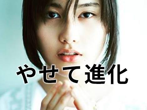 橋本愛  痩せて完全復活にカワイイ・美人と大絶賛 リバウンド激太りの可能性は?