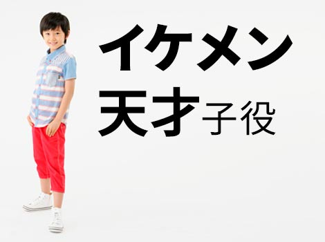 イケメン子役の大西利空  演技が上手いけど年齢は?あのCMにも出演
