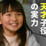 鈴木梨央  天才子役の演技力はデビュー前から怪物級!