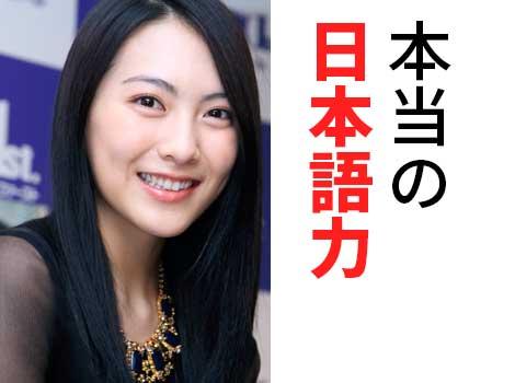 知英(ジヨン)の本当の日本語レベルは?日本語検定1級はウソ?!