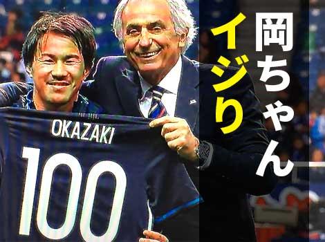 岡崎慎司  ハリルらからハゲいじり炸裂!代表100試合記念マッチ