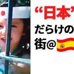 """清武移籍のスペイン・セビージャ近郊に""""日本さん""""がたくさん住む街があった!"""
