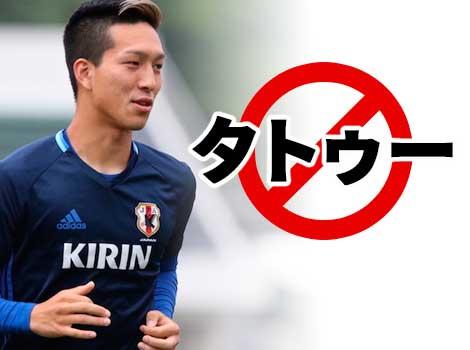 日本代表はタトゥーNG?!小林祐希はサポーターで左腕の刺青隠す