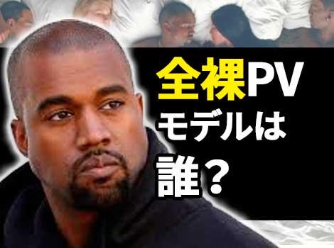 """テイラー・スウィフト&リアーナがヌード?! カニエ・ウエスト""""Famous""""PVで全裸の犠牲者は誰?"""